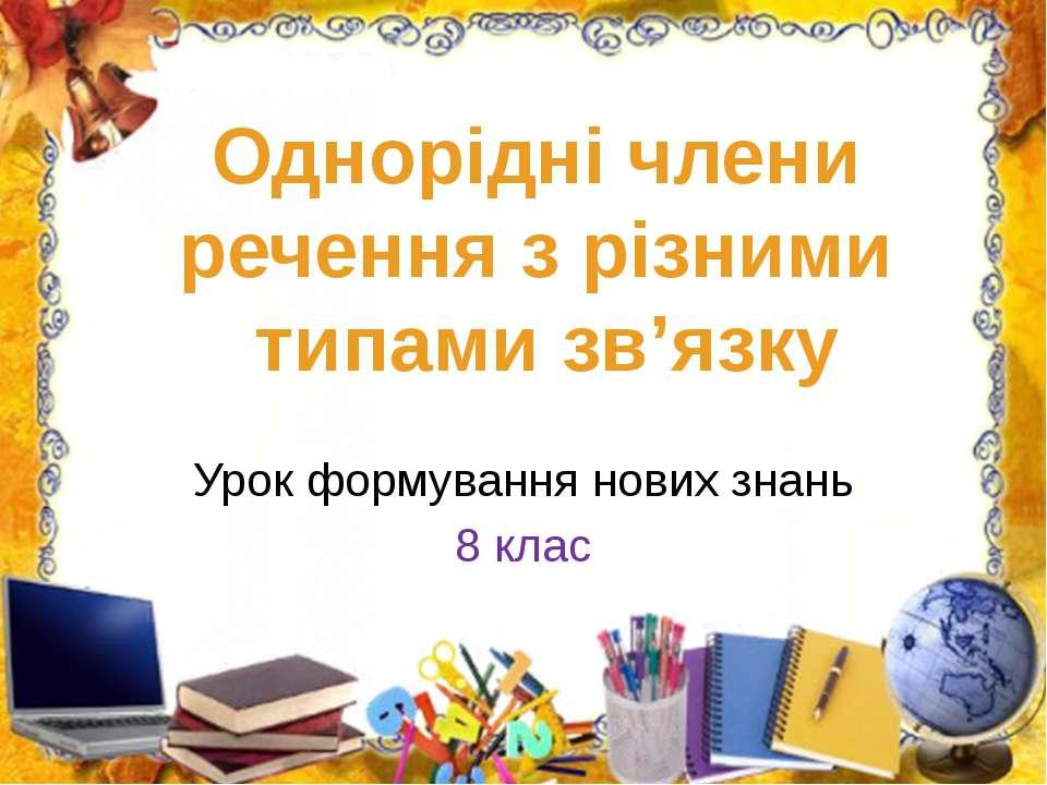 Урок формування нових знань 8 клас Однорідні члени речення з різними типами з...