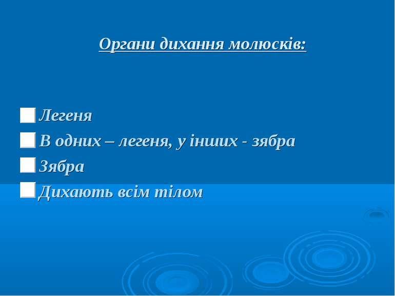 Органи дихання молюсків: Легеня В одних – легеня, у інших - зябра Зябра Дихаю...