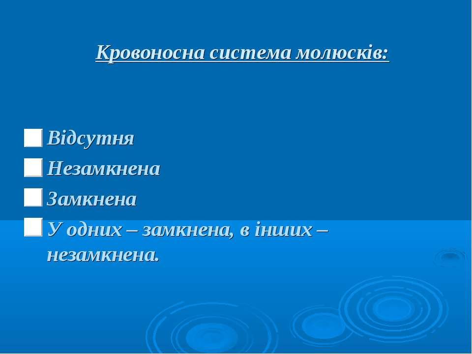 Кровоносна система молюсків: Відсутня Незамкнена Замкнена У одних – замкнена,...