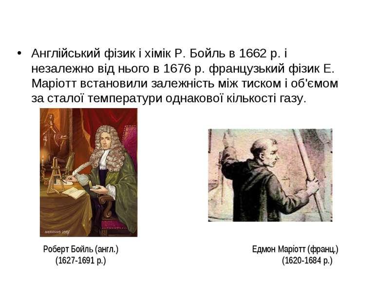 Англійський фізик і хімік Р. Бойль в 1662 р. і незалежно від нього в 1676 р. ...