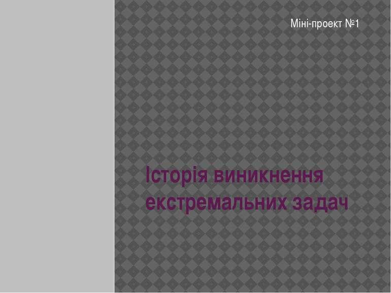 Історія виникнення екстремальних задач Міні-проект №1