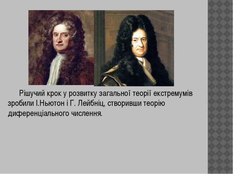 Рішучий крок у розвитку загальної теорії екстремумів зробили І.Ньютон і Г. Ле...