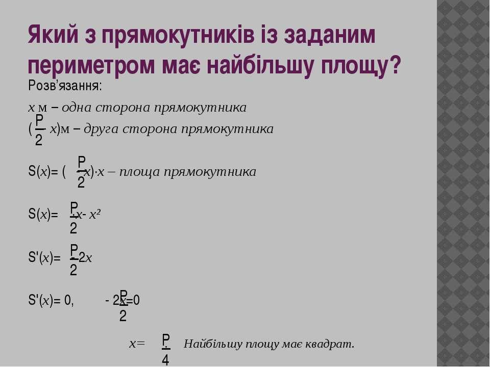 Який з прямокутників із заданим периметром має найбільшу площу? Розв'язання: ...