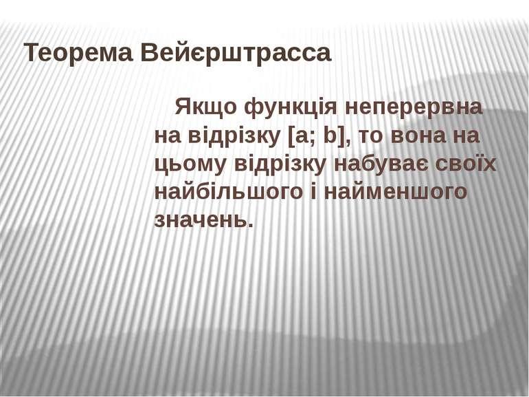 Теорема Вейєрштрасса Якщо функція неперервна на відрізку [а; b], то вона на ц...
