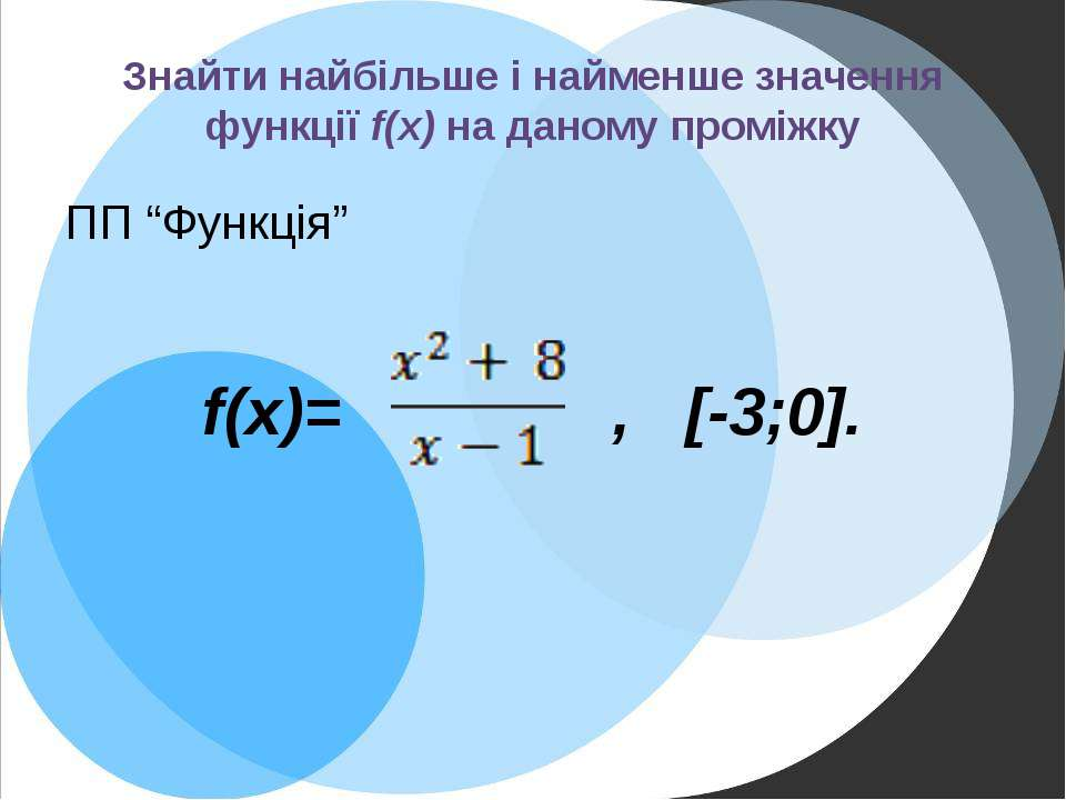 """Знайти найбільше і найменше значення функції f(x) на даному проміжку ПП """"Функ..."""