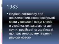 1983 Видано постанову про посилене вивчення російської мови у школах і поділ ...