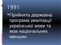 1991 Прийнята державна програма реалізації української мови та мов національн...