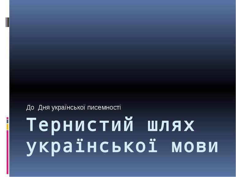 Тернистий шлях української мови До Дня української писемності