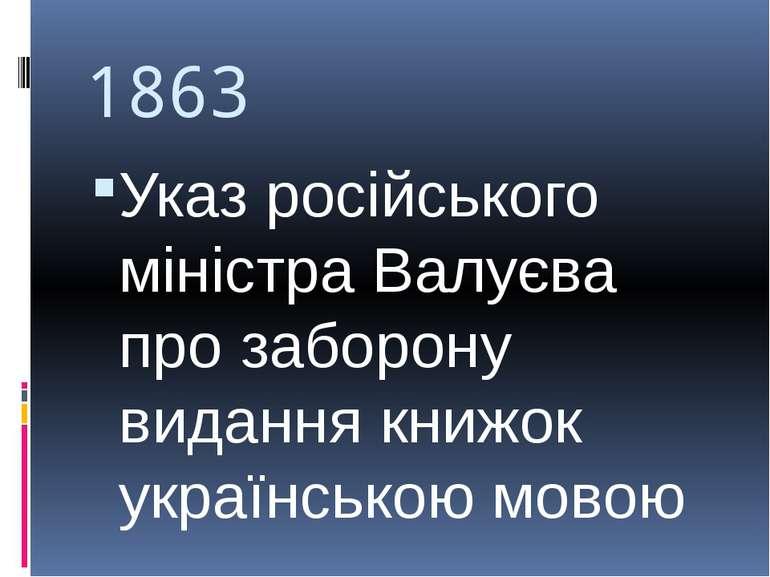 1863 Указ російського міністра Валуєва про заборону видання книжок українсько...