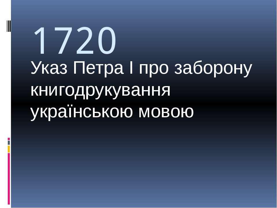 1720 Указ Петра І про заборону книгодрукування українською мовою