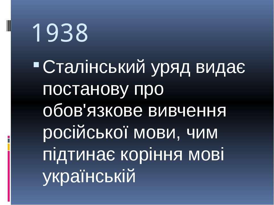 1938 Сталінський уряд видає постанову про обов'язкове вивчення російської мов...