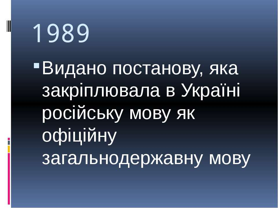 1989 Видано постанову, яка закріплювала в Україні російську мову як офіційну ...