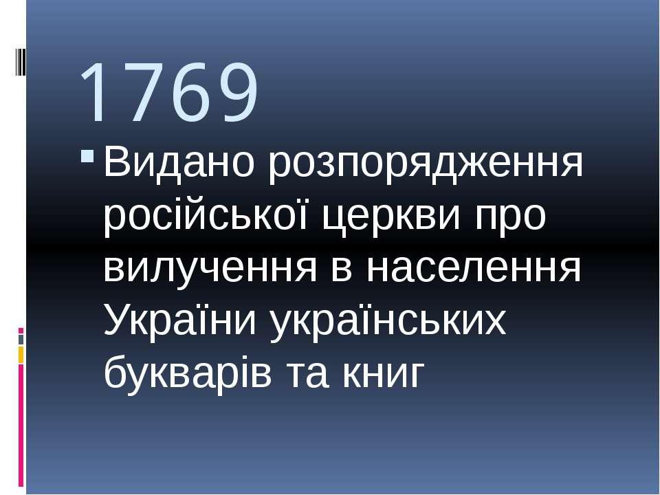 1769 Видано розпорядження російської церкви про вилучення в населення України...