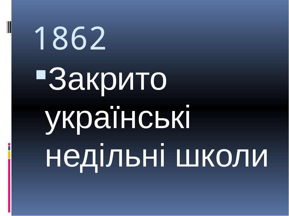 1862 Закрито українські недільні школи