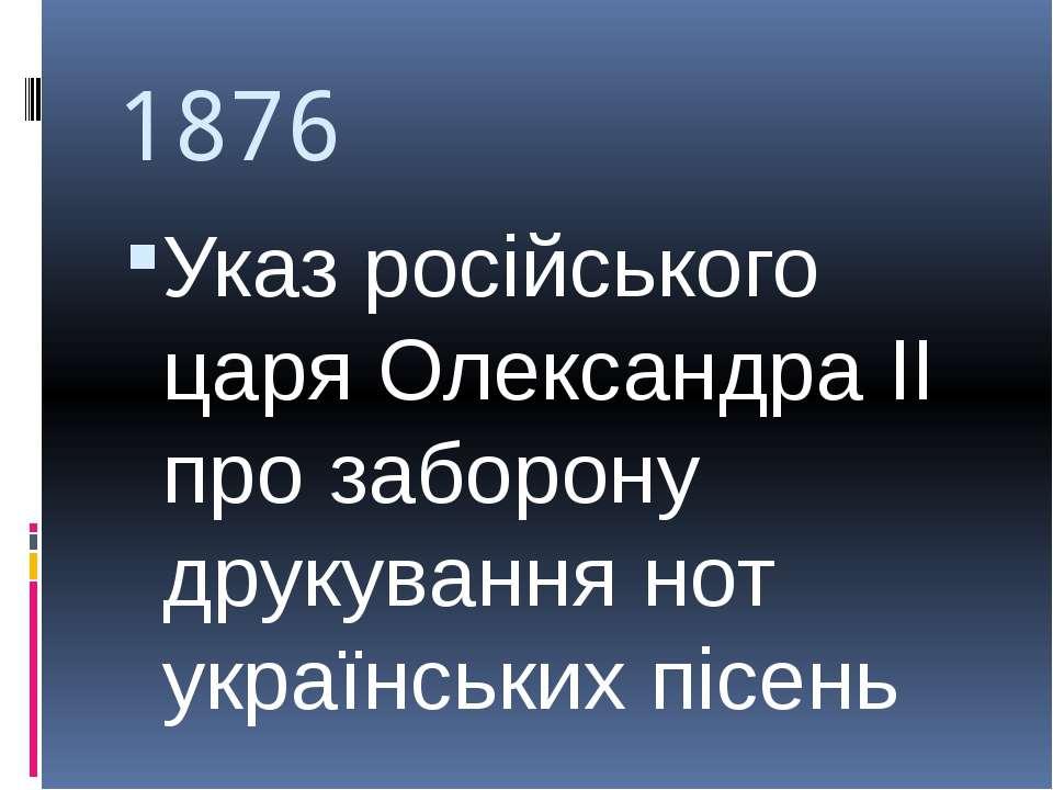 1876 Указ російського царя Олександра ІІ про заборону друкування нот українсь...