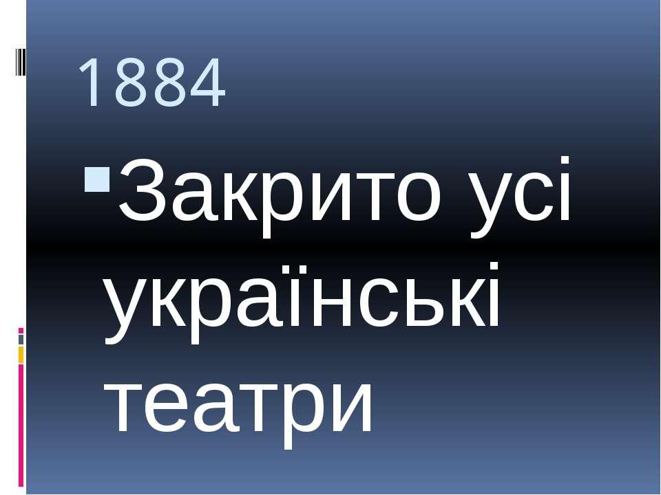 1884 Закрито усі українські театри