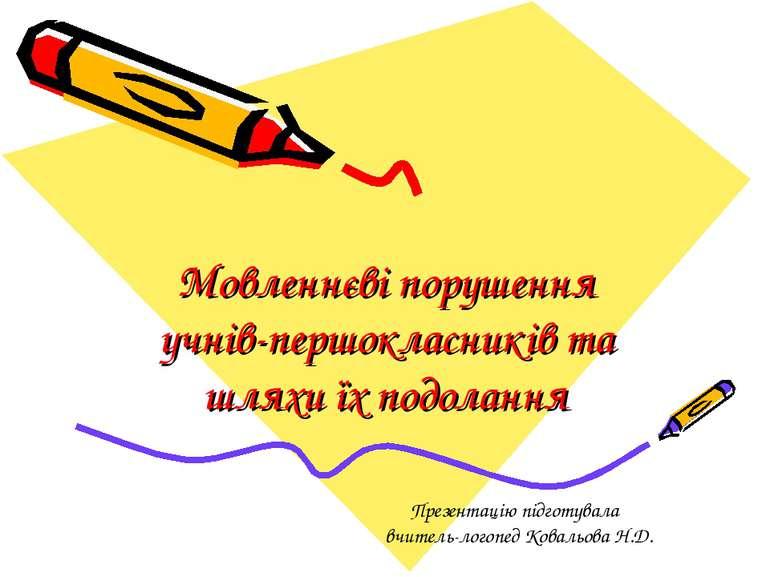 Мовленнєві порушення учнів-першокласників та шляхи їх подолання Презентацію п...