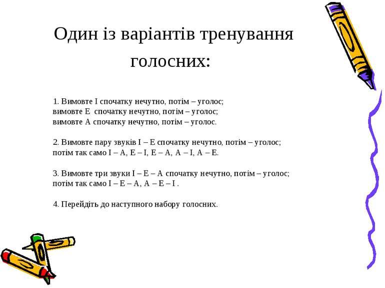 Один із варіантів тренування голосних: 1. Вимовте І спочатку нечутно, потім –...
