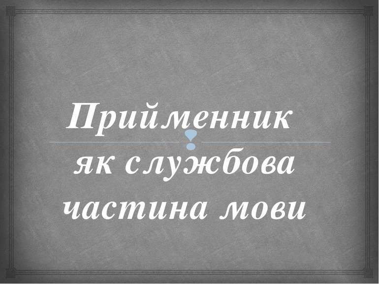 Прийменник як службова частина мови
