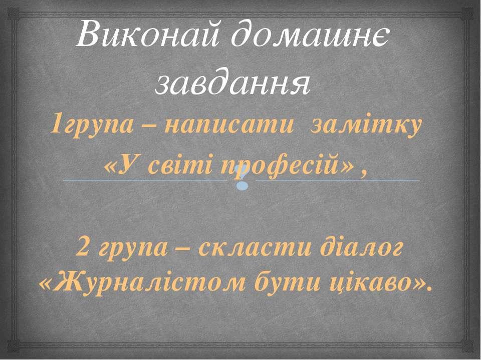 Виконай домашнє завдання 1група – написати замітку «У світі професій» , 2 гру...