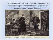 « Господь послав тебе нам, кроткого пророка…» - так сказав Тарас Григорович п...