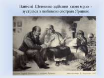 Навесні Шевченко здійснив свою мрію - зустрівся з любимою сестрою Яриною