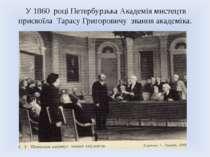 У 1860 році Петербурзька Академія мистецтв присвоїла Тарасу Григоровичу званн...