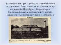 10 березня 1861 рік - не стало великого поета та художника. Його поховали на ...