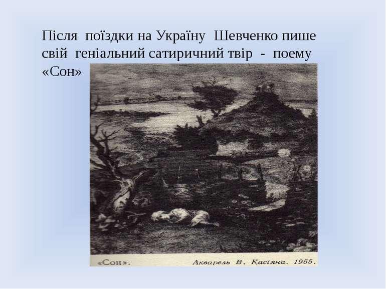 Після поїздки на Україну Шевченко пише свій геніальний сатиричний твір - поем...