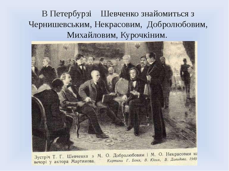 В Петербурзі Шевченко знайомиться з Чернишевським, Некрасовим, Добролюбовим, ...