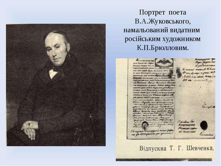 Портрет поета В.А.Жуковського, намальований видатним російським художником К....