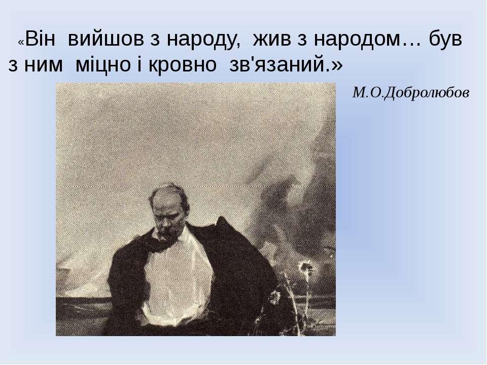 «Він вийшов з народу, жив з народом… був з ним міцно і кровно зв'язаний.» М.О...