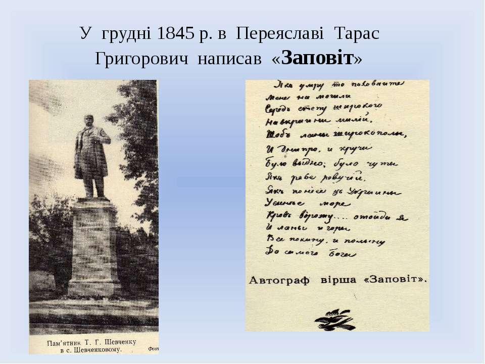 У грудні 1845 р. в Переяславі Тарас Григорович написав «Заповіт»