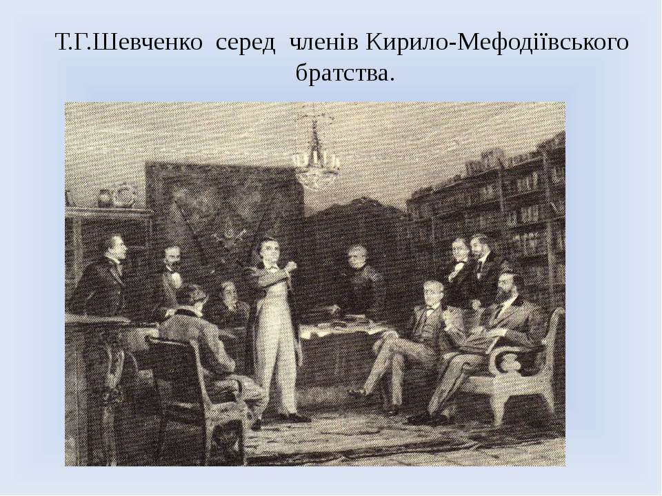 Т.Г.Шевченко серед членів Кирило-Мефодіївського братства.