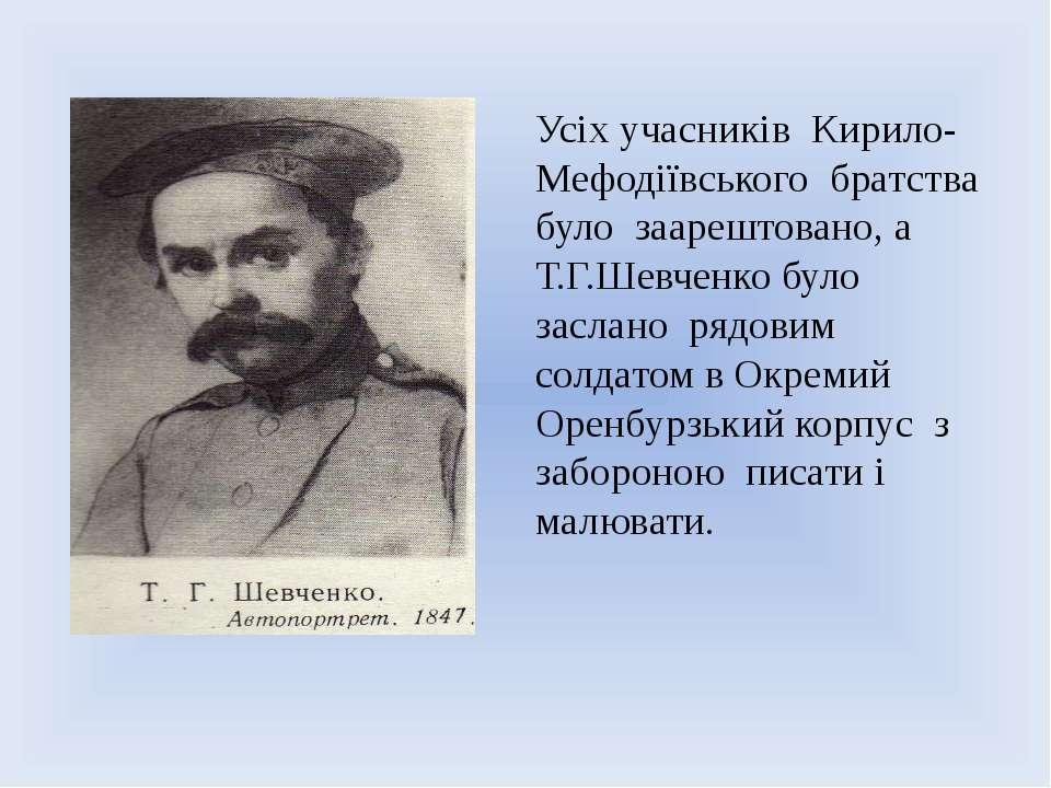 Усіх учасників Кирило-Мефодіївського братства було заарештовано, а Т.Г.Шевчен...