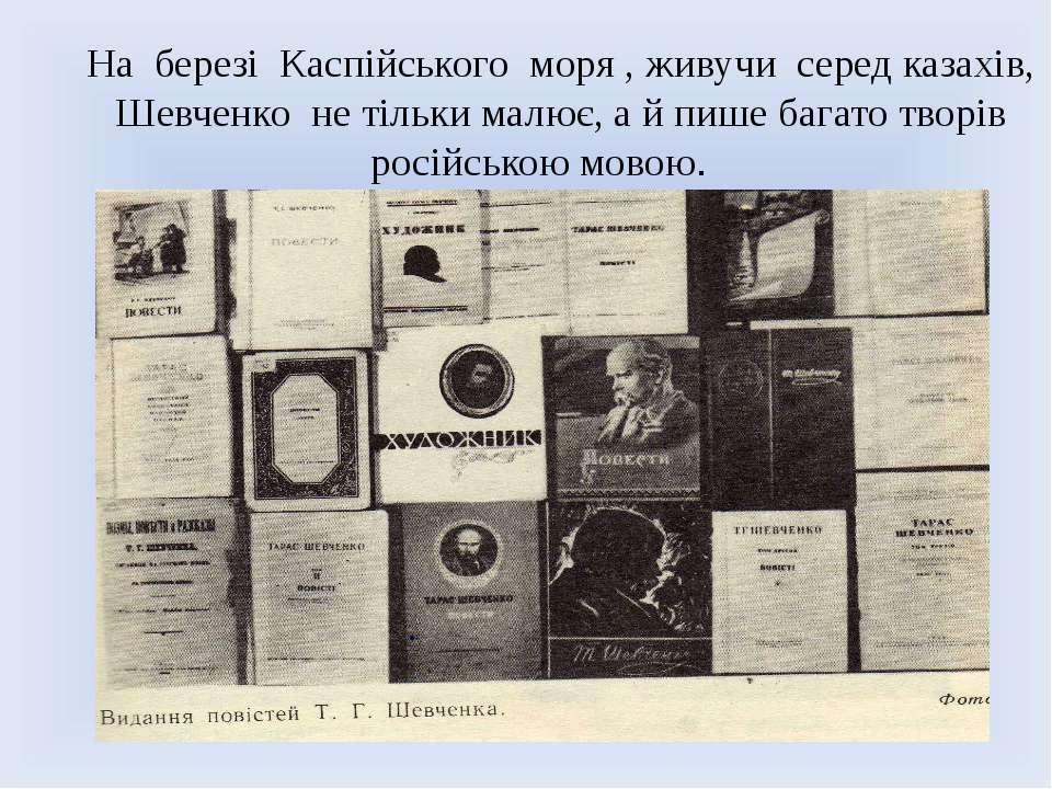 На березі Каспійського моря , живучи серед казахів, Шевченко не тільки малює,...