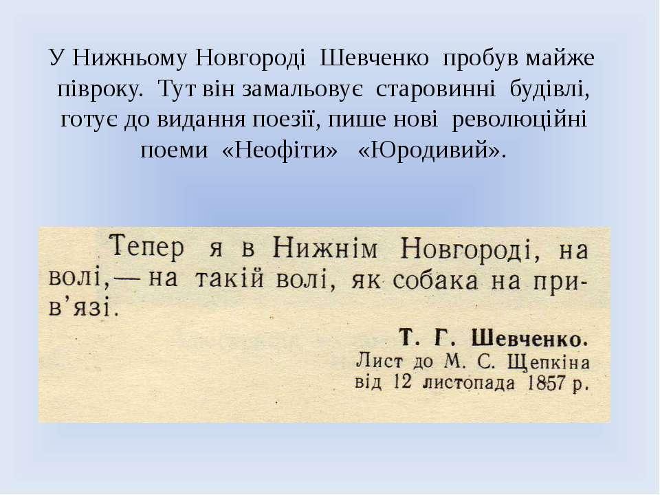 У Нижньому Новгороді Шевченко пробув майже півроку. Тут він замальовує старов...