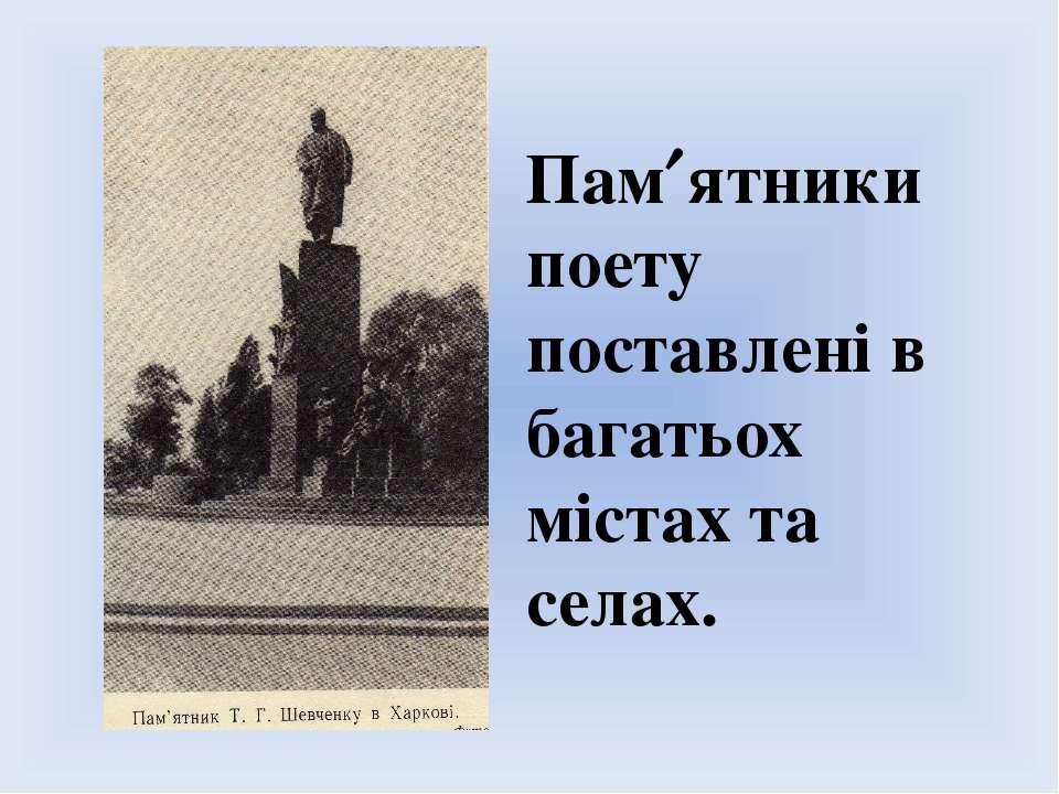 Пам ятники поету поставлені в багатьох містах та селах.