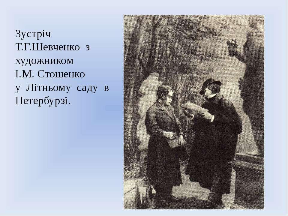 Зустріч Т.Г.Шевченко з художником І.М. Стошенко у Літньому саду в Петербурзі.