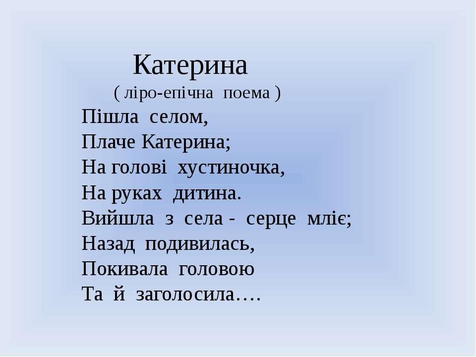 Катерина ( ліро-епічна поема ) Пішла селом, Плаче Катерина; На голові хустино...