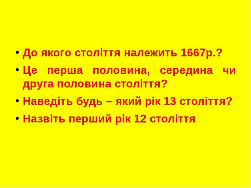 До якого століття належить 1667р.? Це перша половина, середина чи друга полов...