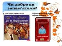 Р.Бредбері «Усмішка» Л.Пономаренко «Гер переможений» *