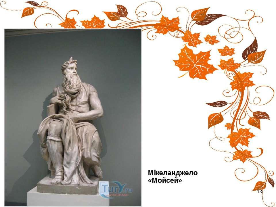 Мікеланджело «Мойсей» *