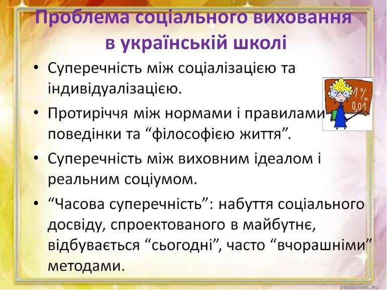 Проблема соціального виховання в українській школі