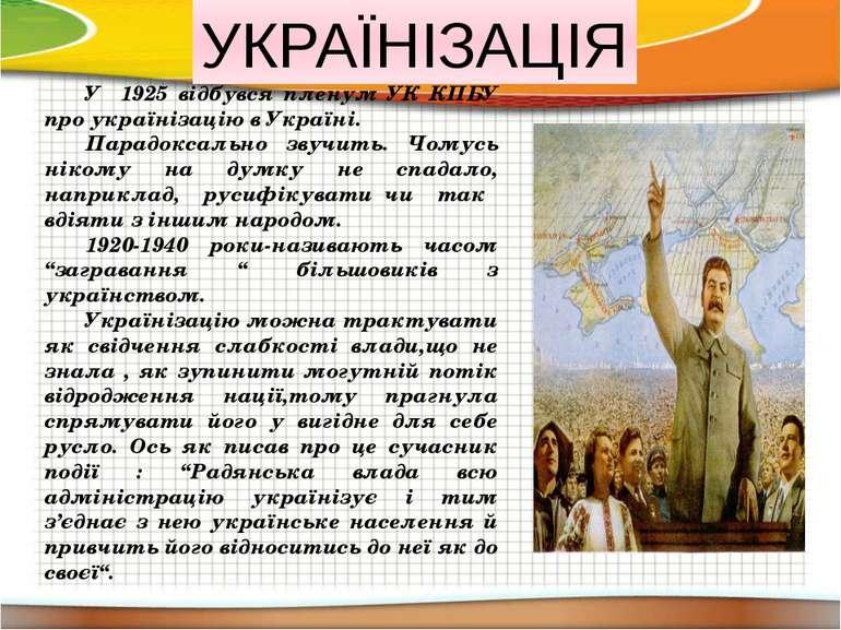 УКРАЇНІЗАЦІЯ У 1925 відбувся пленум УК КПБУ про українізацію в Україні. Парад...