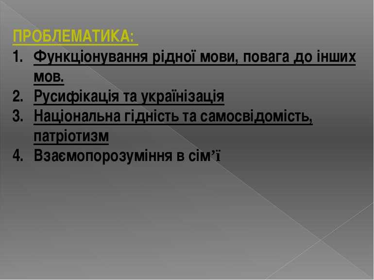 ПРОБЛЕМАТИКА: Функціонування рідної мови, повага до інших мов. Русифікація та...