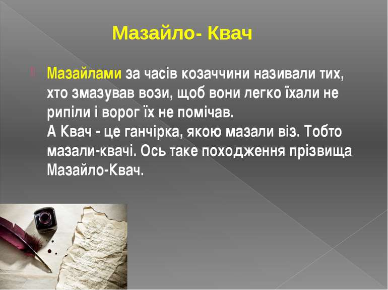 Мазайло- Квач Мазайлами за часів козаччини називали тих, хто змазував вози, щ...