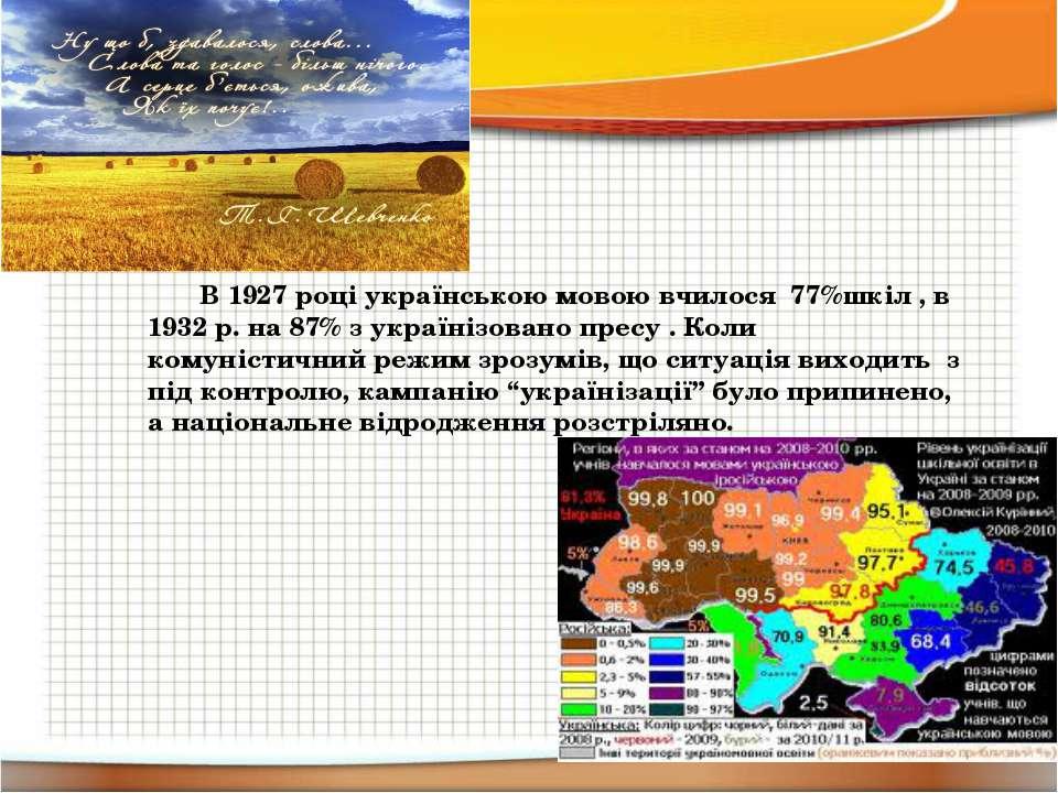 В 1927 році українською мовою вчилося 77%шкіл , в 1932 р. на 87% з українізов...