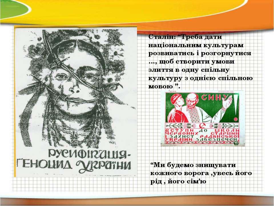 """Сталін: """"Треба дати національним культурам розвиватись і розгорнутися …, щоб ..."""
