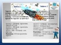 Задача 1 Задача 2 Зореліт летів 2 год. зі швидкістю 110 км/год. та 3 год. зі ...